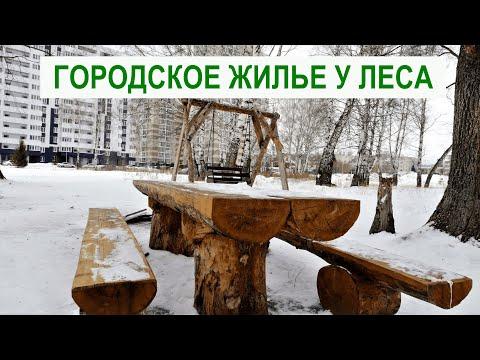 Купить квартиру в новом доме в Казани рядом с лесом.