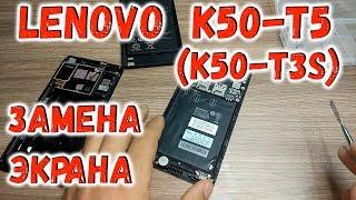 Lenovo К3 Note k50-t5, k50-t3s разборка и замена экрана, модуля дисплея