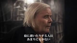 『エイリアン』の造形を手掛けた人物に迫る!映画『DARK STAR / H・R・ギーガーの世界』予告編 thumbnail