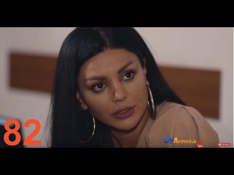 Xabkanq /Խաբկանք- Episode  82