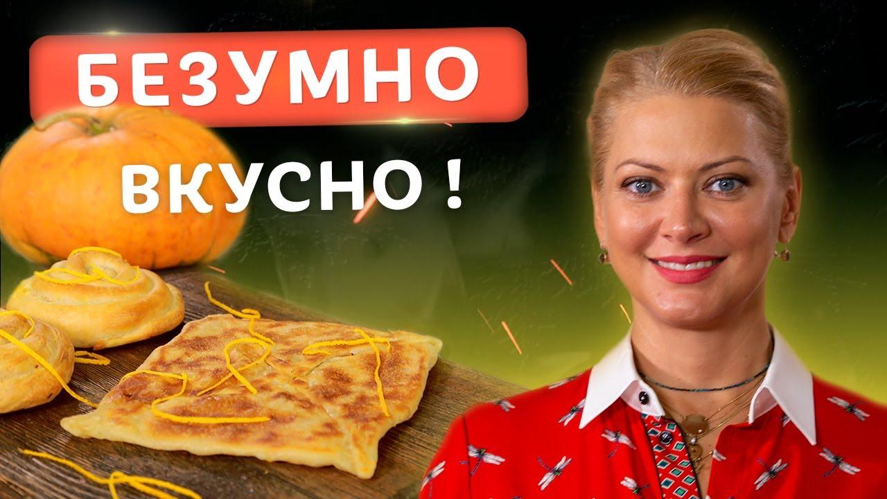 Самое осеннее блюдо! Хрустящие плацинды с тыквой! Нежный рецепт от Татьяны Литвиновой
