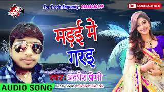 !! मड़ई में गरई!! Madai Me Garai# Awdhesh Premi का फुल डीजे आर्केस्टा जरूर देखे, शेयर