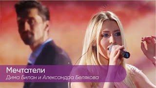 Смотреть клип Дима Билан И Александра Белякова - Мечтатели