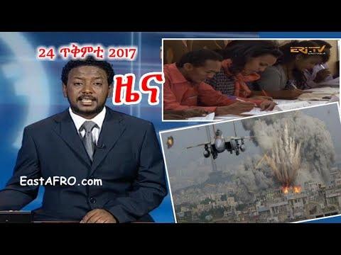 Eritrean News ( October 24, 2017) | Eritrea ERi-TV