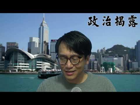 政治揭露#160b 香港被狙殺:暴徒令樓股匯跌美帝狂賺/記者暴徒係刀手 20190814