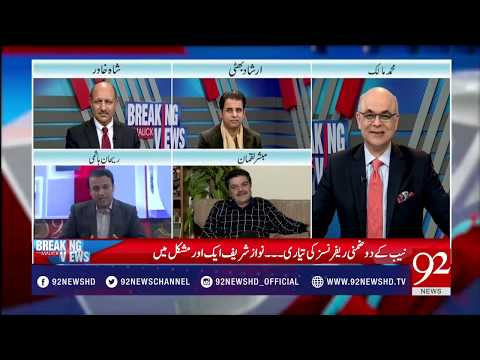 Breaking Views With Malick- 11 February 2018- 92NewsHDPlus