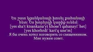 Проект «Учим армянский язык». Урок 69