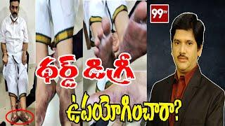 థర్డ్ డిగ్రీ  ఉపయోగించారా? | Prime Debate With Keshav | Raghu Rama Krishna Raju | 99TV Telugu