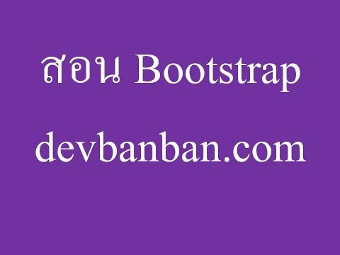 Bootstrap.8 สอนใช้ Free Bootstrap Template, Free Template, Free Boostrap Template, สอน Boostrap
