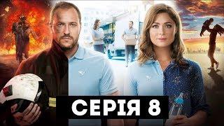 Пошта (Серія 8)