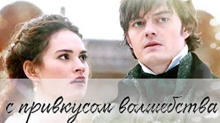 [Гордость и Предубеждение и Зомби] Мистер Дарси и Элизабет ❤