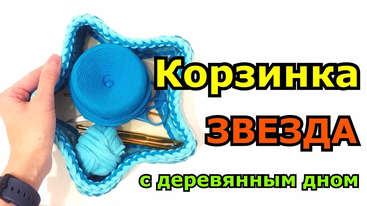 Новогодняя корзинка звезда, вяжем крючком из трикотажной пряжи. Crochet NEW YEAR basket