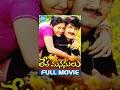 Letha Manasulu Full Movie | Srikanth, Kalyani, Gopika | SV Krishna Reddy | MM Keeravani
