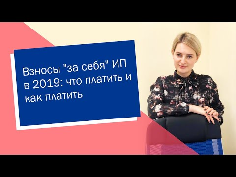 Взносы «за себя» ИП в 2019: что платить и как платить (ИП/РФ)