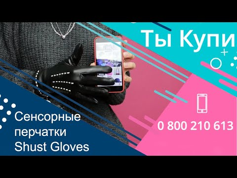 Женские кожаные сенсорные перчатки Shust Gloves 715 купить в Украине. Обзор