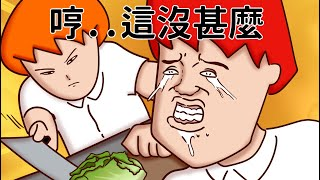 Onion Man   廚神洋蔥之洋蔥裝逼史,全國級的廚師水準!