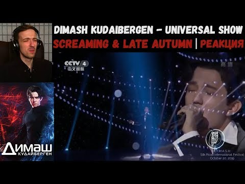 Dimash Kudaibergen - Universal Show | Full Performance [SCREAMING & LATE AUTUMN] | РЕАКЦИЯ/REACTION