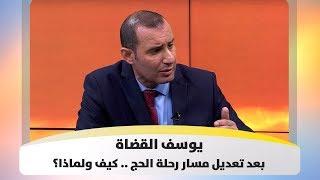 يوسف القضاة - بعد تعديل مسار رحلة الحج .. كيف ولماذا؟ - أصل الحكاية