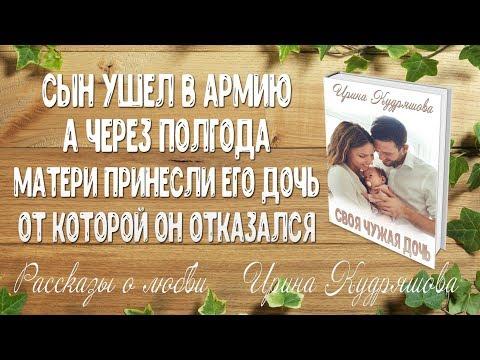 Своя чужая дочь. Аудио роман. Ирина Кудряшова.
