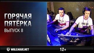 Горячая пятёрка: сезон II 2015–2016. Выпуск 8: прыжок веры от Ru 251 на Прохоровке!