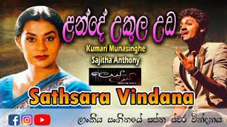 Lande Ukula Uda | Kumari Munasinghe | Sajitha Anthony | Leya Saha Laya | Sathsara Vindana | Subscrib