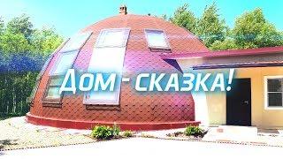 Продается коттедж.  Дом в форме купола. Дом - сказка.  Недвижимость Хабаровск