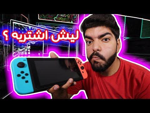ليش اشتريت جهاز Nintendo Switch من النت ؟ وليش ممكن تشتريه الحين ؟