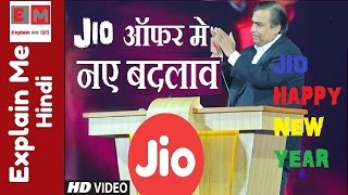 Jio News | What Is Jio Happy New Year Offer 😃