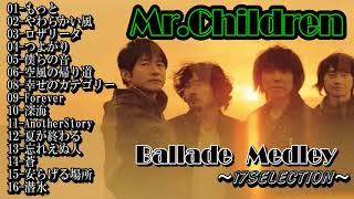 【Mr.Children】隠れバラード神曲メドレー16曲