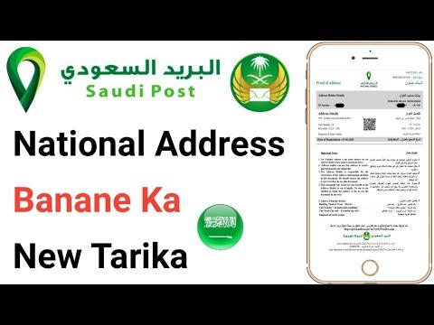 Saudi Post National Address Registration   Saudi Post National Address Kaise Banaye