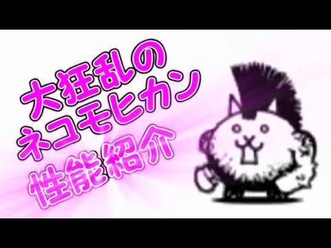 にゃんこ大戦争大狂乱の猫