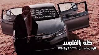 اغاني مصريه داشره _ كله بالفلوس -💶💶💶 مطلوبه اكثر شيء