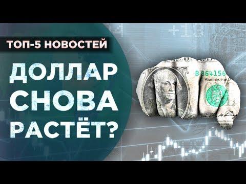 Курс рубля, угрозы Трампа и новый банк / Новости экономики