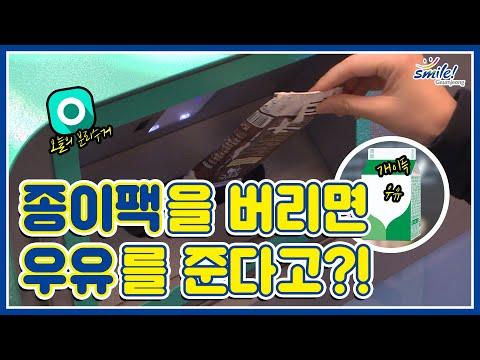 스마트 IOT 종이팩 배출함(종이팩을 버리면 우유로 돌려준대요!!) Thumbnail