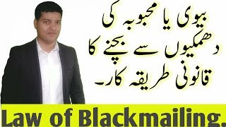 Law of suicide & emotional blackmailing.
