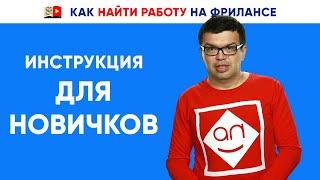 5 заказов на фрилансе для новичка Удаленная работа и заработок в интернете Некрашевич Александр