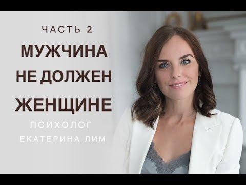 Мужчина не должен,  часть 2. Психолог Екатерина Лим