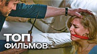 10 МОЩНЫХ ТРИЛЛЕРОВ С ВЗРОСЛЫМ РЕЙТИНГОМ 18+!