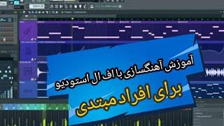 آموزش آهنگسازی برای افراد مبتدی با اف ال استودیو - Learn how to make a song with FL studio