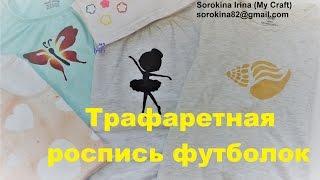 Роспись по ткани.  Обзор  красок и маркеров по ткани.