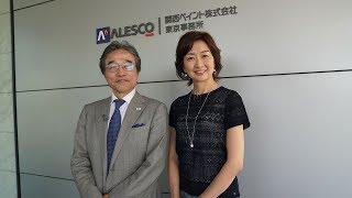 「ザ・リーダー」6月10日(日)放送 関西ペイント 石野 博 社長