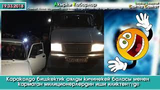 Бишкектик аялды кичинекей баласы менен кармаган милиционер   | Акыркы Кабарлар