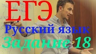 ЕГЭ 2017 Русский язык. Задание 18.