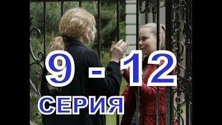 Осколки описание 9 - 12 Серии , Дата выхода, содержание фильма