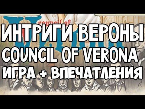 Интриги Вероны. Игра + Впечатления. Council Of Verona.