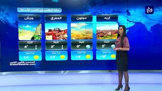النشرة الجوية الأردنية من رؤيا 9-1-2018