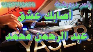 اصابك عشق - عبدالرحمن محمد- عزف اورج - ياسر درويشه