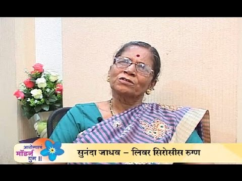 Modern Homeopathy : Liver Cirrhosis cured patient Mrs. Sunanda Jadhav