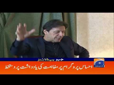 Geo Headlines 05 PM | 26th September 2019