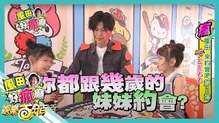 主持人:風田,來賓:左左右右,更多精彩內容,請上娛樂百分百粉絲團:htt...